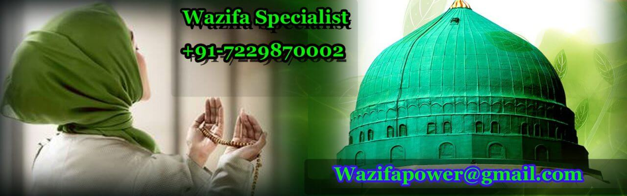 Wazifa For Love | Wazifa For Lost Love Back | +91 7229870002