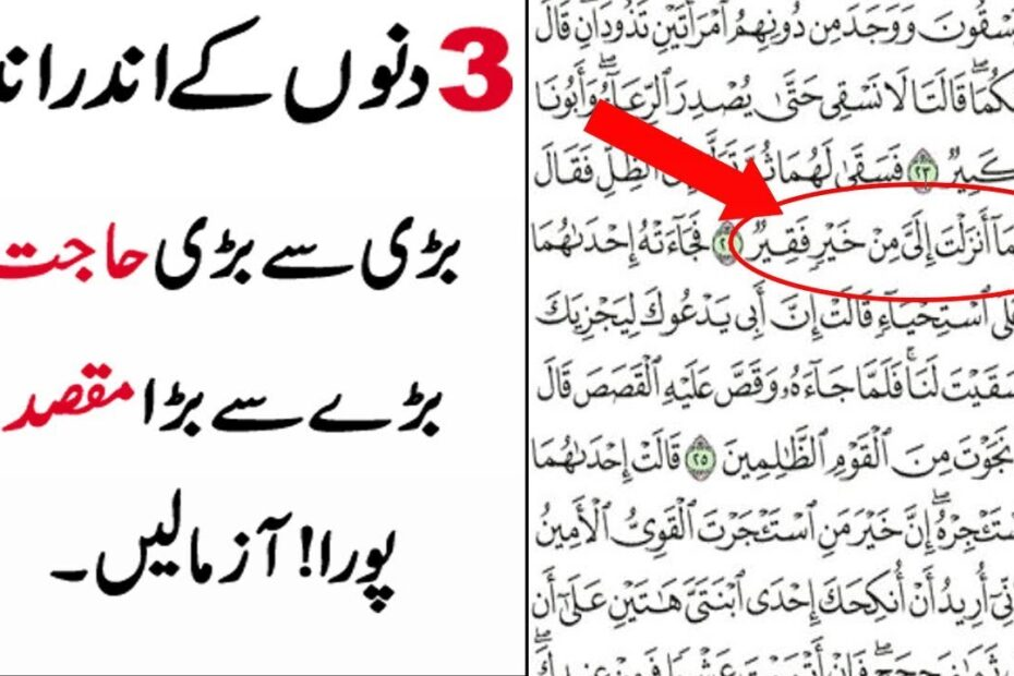 Wazifa To Get Divorce From Husband